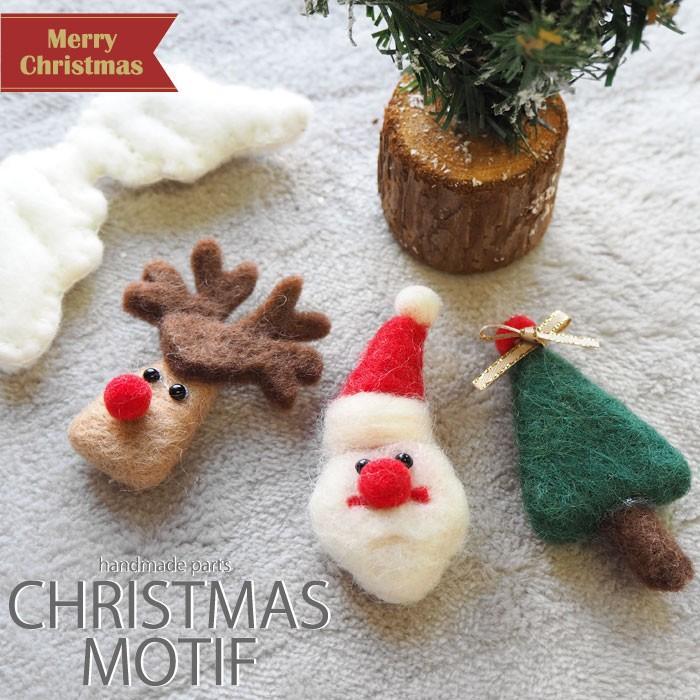 モチーフ パーツ クリスマス