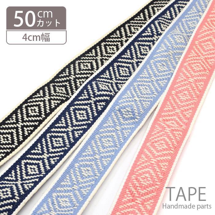 大幅にプライスダウン 50cmカット チロルテープ キリム 期間限定特別価格 ダイヤ ハンドメイド BLAZE 柄