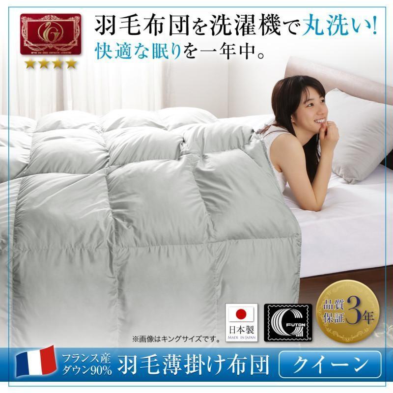 洗える 羽毛掛け布団 クイーン 日本製 洗濯機で洗える 送料無料 エクセルゴールドラベル フランス産ダウン90% 羽毛薄掛け布団 Wash ウォッシュ クイーン