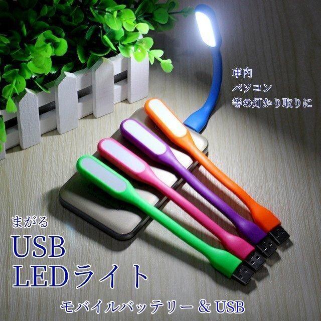 メーカー直売 USBライト LEDライト USBグッズ LEDデスクライト アウトドア ポイント消化 パソコン おすすめ 送料無料