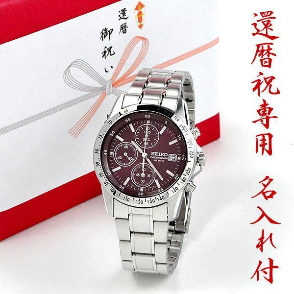 メンズ腕時計 還暦祝い 男性 プレゼント 腕時計 匠の名入れ付 赤色 セイコー クロノグラフ SEIKO SBTQ045 blessyou 02