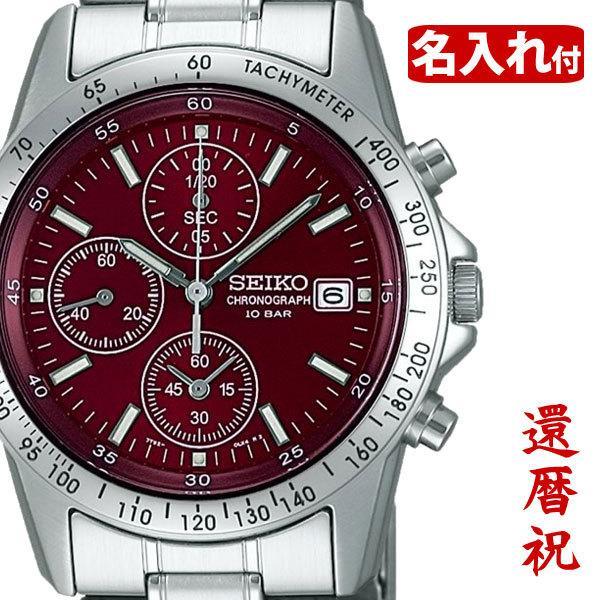メンズ腕時計 還暦祝い 男性 プレゼント 腕時計 匠の名入れ付 赤色 セイコー クロノグラフ SEIKO SBTQ045 blessyou 03