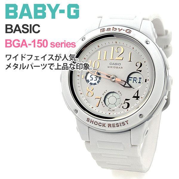ベビーG gショック レディース カシオ 今だけ限定15%OFFクーポン発行中 最新アイテム 腕時計 13500 Baby-g BGA-150EF-7BJF