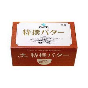 バター 有塩バター カルピス 特選バター 有塩 450g 冷蔵【あすつく】