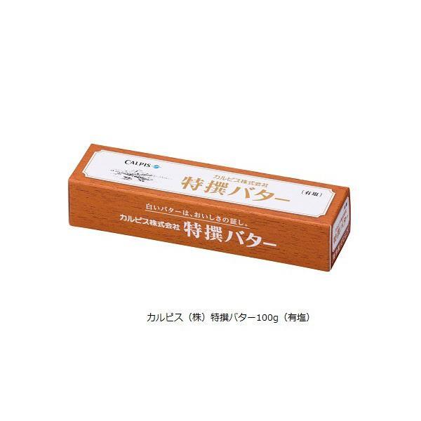 バター カルピス 新作送料無料 株 特撰バター100g マート 有塩 4個セット 製パン お菓子作り パン作り 関東送料765円 製菓