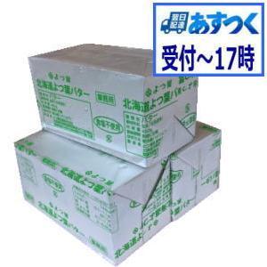 送料無料お手入れ要らず あすつく よつ葉バター 食塩不使用 関東送料765円 激安セール 冷蔵 450gx3個セット
