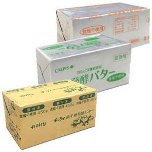 あすつく 発酵バター 輸入 無塩 味比べセット よつ葉 450gx3個 関東送料765円 高千穂 輸入 カルピス