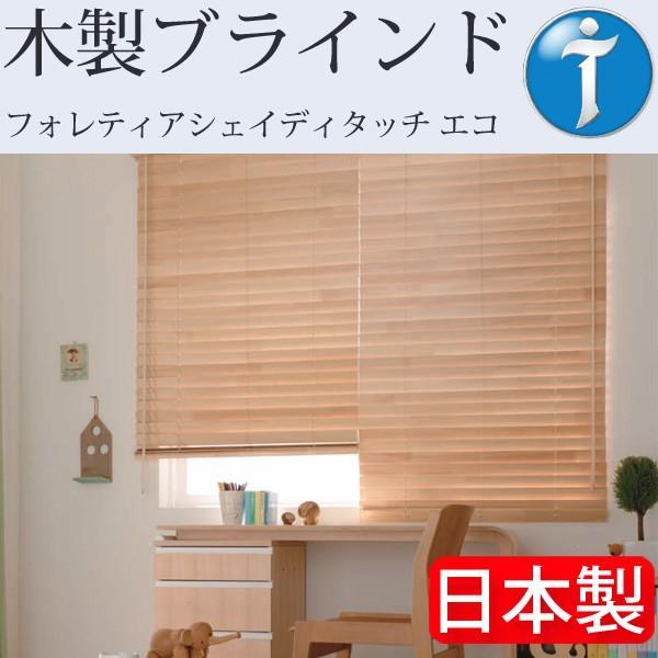 ポイント10倍 タチカワ 木製ブラインド フォレティアシェイディタッチ エコ 幅161cm〜180cm×丈281cm〜300cm