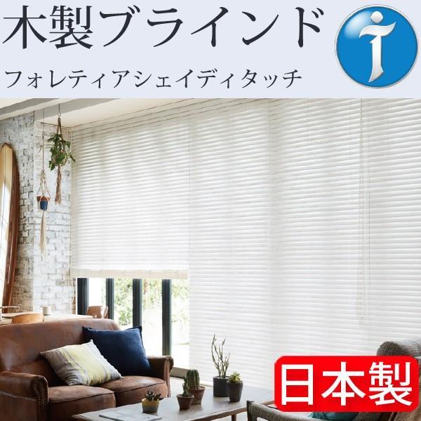 ポイント10倍 タチカワ 木製ブラインド フォレティアシェイディタッチ ラスティング加工 幅101cm〜120cm×丈241cm〜260cm