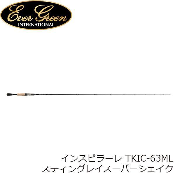 エバーグリーン インスピラーレ TKIC-63ML スティングレイスーパーシェイク トーナメントシリーズ キャスティングモデル EVERGREEN EVG4533625075642