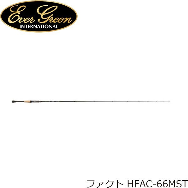 エバーグリーン ロッド バスロッド ファクト HFAC-66MST キャスティングモデル ソリッドティップ フィッシング メーカー1年保証 EVER緑 EVG4533625085610