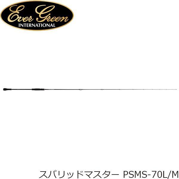 エバーグリーン ロッド ソルトロッド スパリッドマスター PSMS-70L/M スピニングモデル フィッシング メーカー1年保証 EVER緑 EVG4533625110664