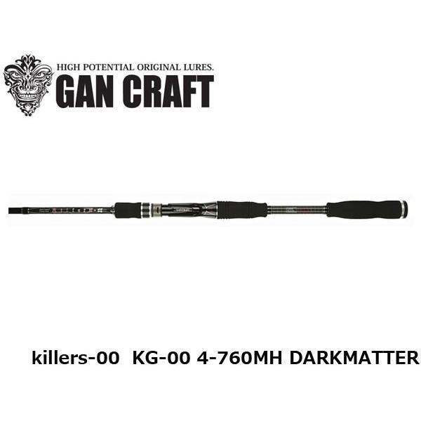 ガンクラフト ロッド killers-00 KG-00 4-760MH Killers-00 DARKMATTER ダークマター GAN CRAFT KG004760MH