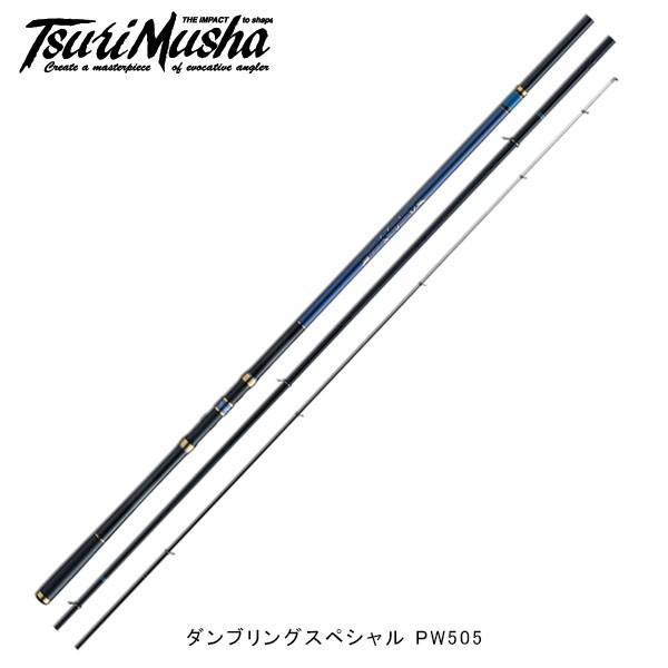 釣武者 TsuriMusha チヌロッド ダンブリングスペシャル PW505 大型チヌ 紀州釣り フィッシング 釣り TM0094996578524672