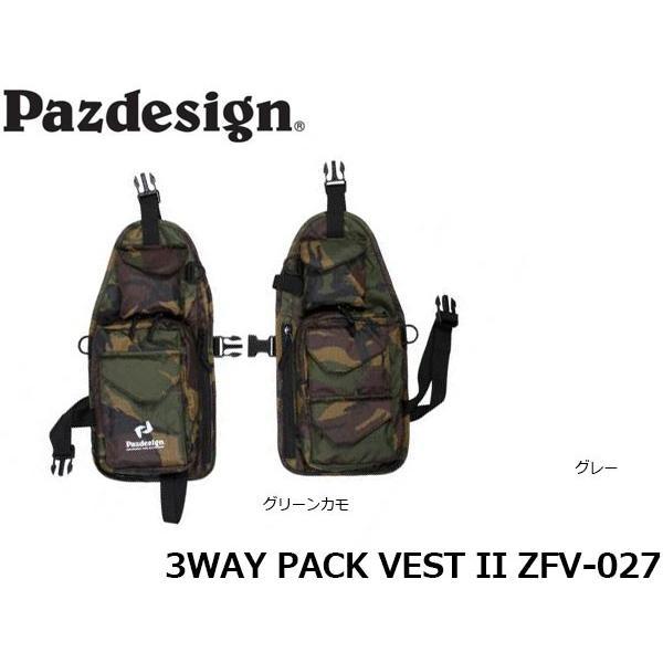 パズデザイン Pazdesign 3WAYパックベストII 3WAY PACK VEST II ZFV-027 ZFV027