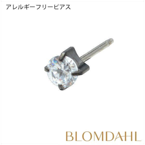 ピアス アレルギー対応 純チタン ブラック 立爪 4mm キュービックジルコニア レディース 15-1503-30|blomdahljapan