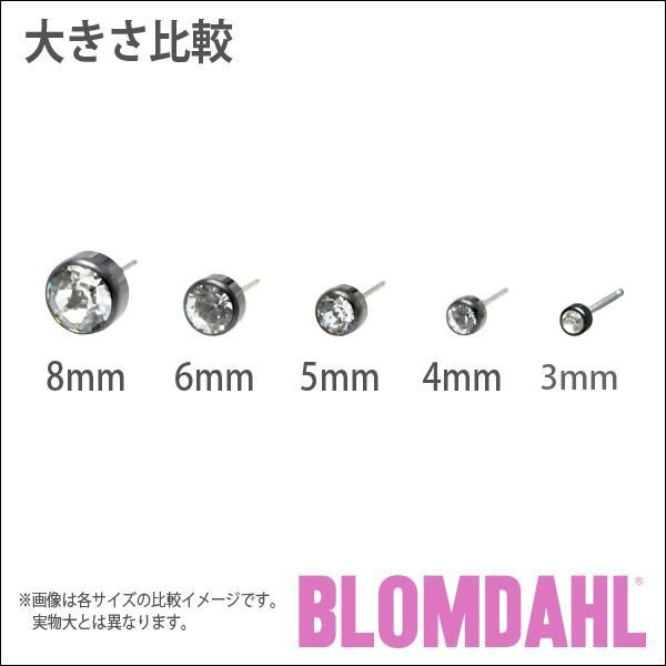 ピアス アレルギー対応 純チタン ブラック 丸型 6mm クリスタル レディース 15-1509-01|blomdahljapan|05