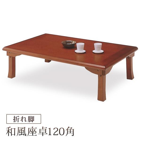 座卓 幅120cm ちゃぶ台 折れ脚 折りたたみテーブル 木製 ブラウン リビングテーブル ローテーブル 和風 和風座卓 完成品