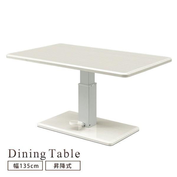 欠品8月末入荷 ダイニングテーブル 幅135 注目ブランド 昇降テーブル UV塗装 光沢 ホワイト木目 おしゃれ 在庫一掃 ガス圧式 無段階 昇降機能付き