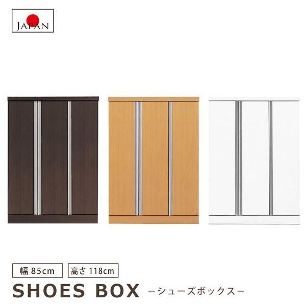 シューズボックス ロータイプ 幅85 幅85 高さ118 下駄箱 玄関収納 国産品 日本製
