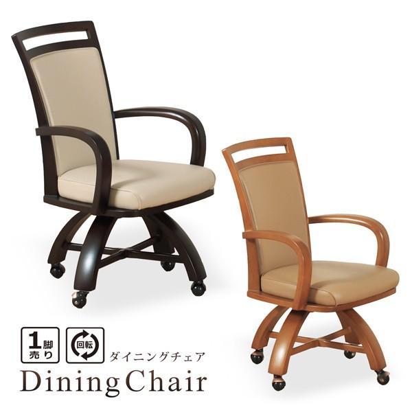 ダイニングチェア ダイニングチェアー 回転椅子 木製 合皮レザー 肘付き キャスター 超人気 シンプル 期間限定お試し価格 モダン PVC