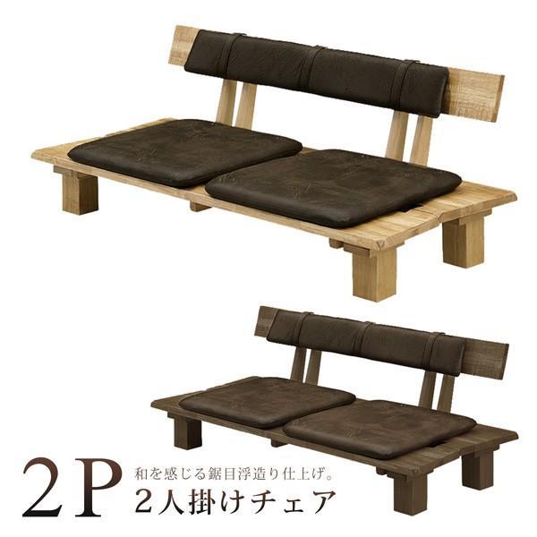 2人掛けチェア 2人掛けソファ 2Pチェア 2Pソファ 和風チェア 和風ソファ ローチェア 低め リビングチェア