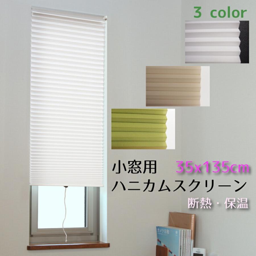 小窓用断熱ハニカムスクリーン 35x135cm ブランド買うならブランドオフ 全3色 NHT-3001SM NHT-3006SM 売店 NHT-3000SM