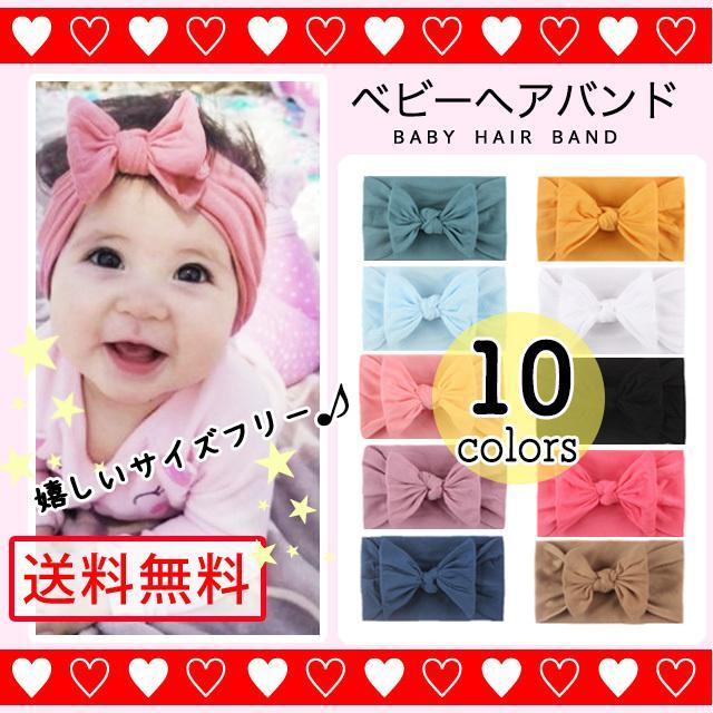 ヘアバンド ベビー 赤ちゃん リボン かわいい 海外 子供 ターバン 新生児 ヘアアクセサリー 正規逆輸入品