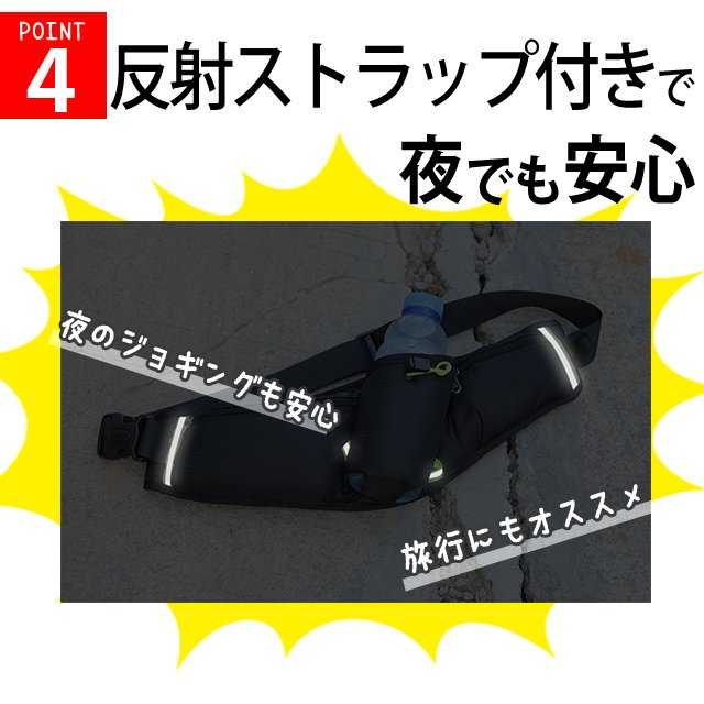 ランニングポーチ ペットボトル ホルダー ウェスト バッグ ポーチ ドリンク ボトル ポシェット 2Way|bloomheart-store|06