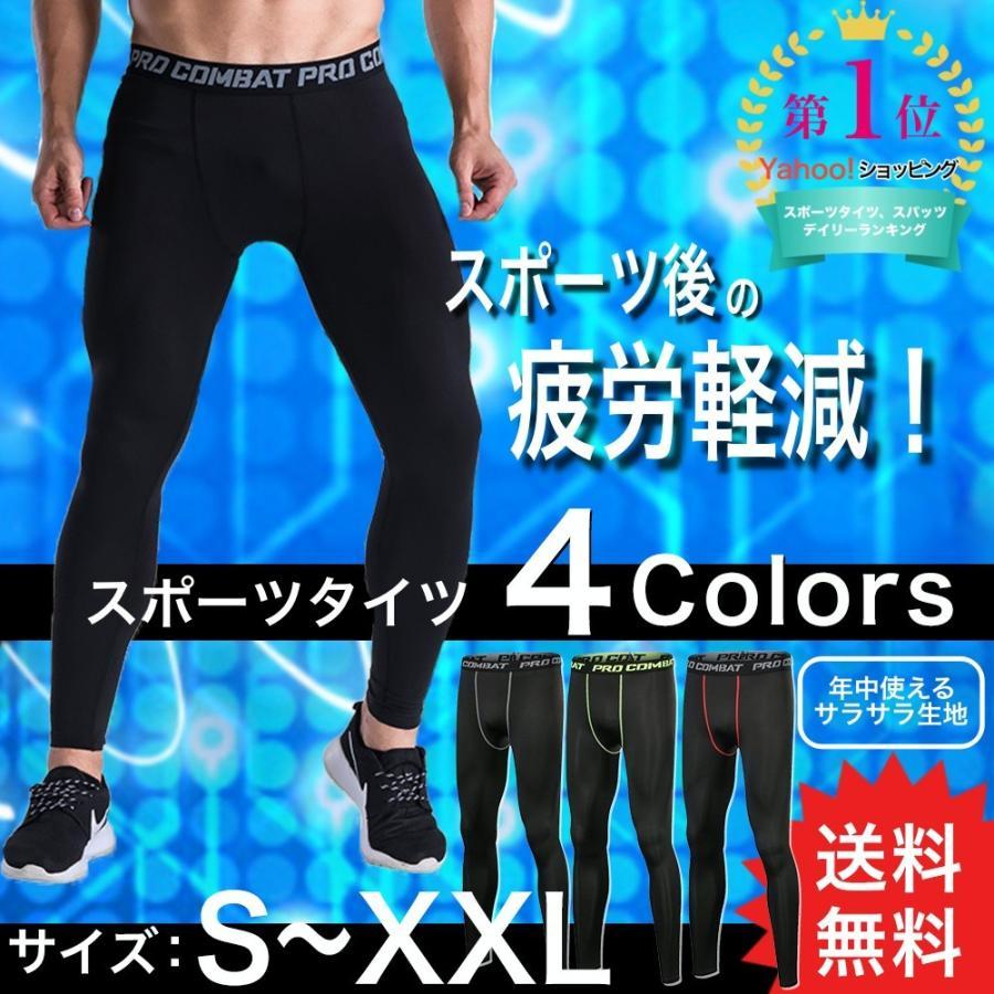 スポーツタイツ メンズ 売れ筋 インナー コンプレッション 吸汗速乾 ウェア スパッツ 上品 ランニング