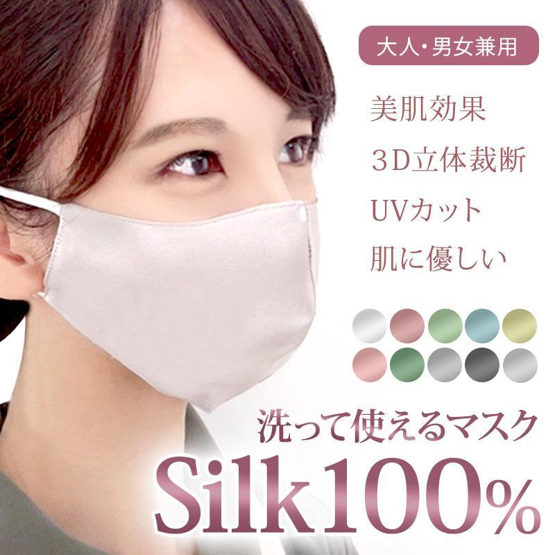 シルク マスク フェイス Seasonal Wrap入荷 100% 安い 洗える 手洗い 通気性 肌に優しい 保湿 美肌 美容