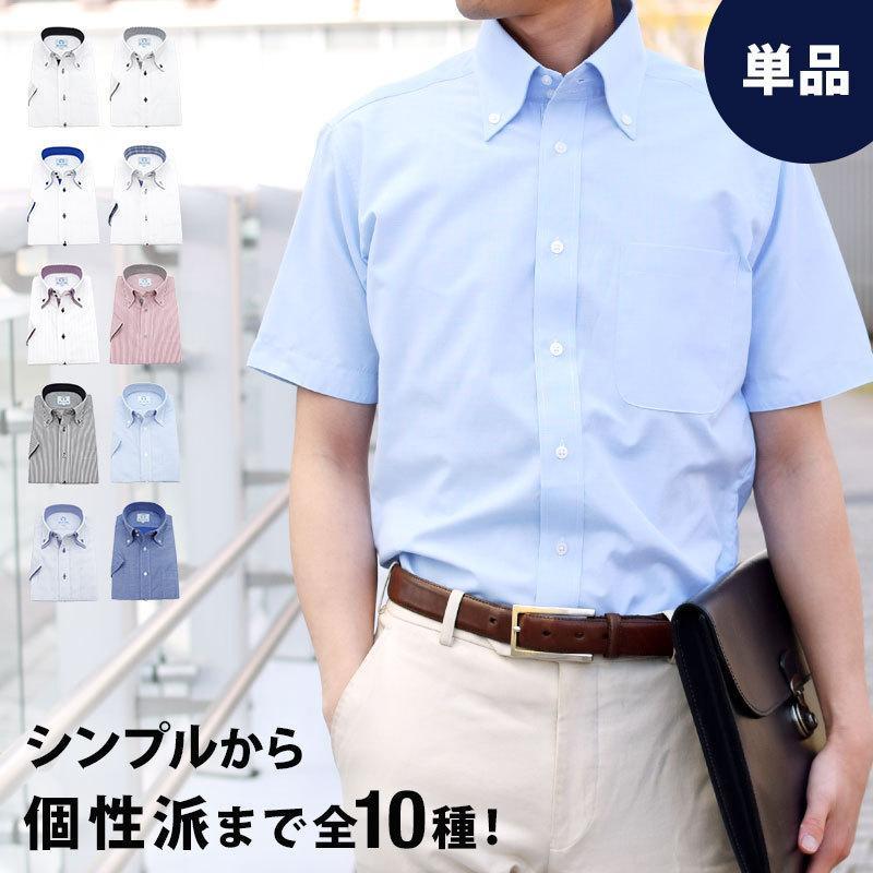 ワイシャツ メンズ 半袖 形態安定 おしゃれ ボタンダウン 祝日 白 販売期間 限定のお得なタイムセール クールビズ ビジネス Yシャツ