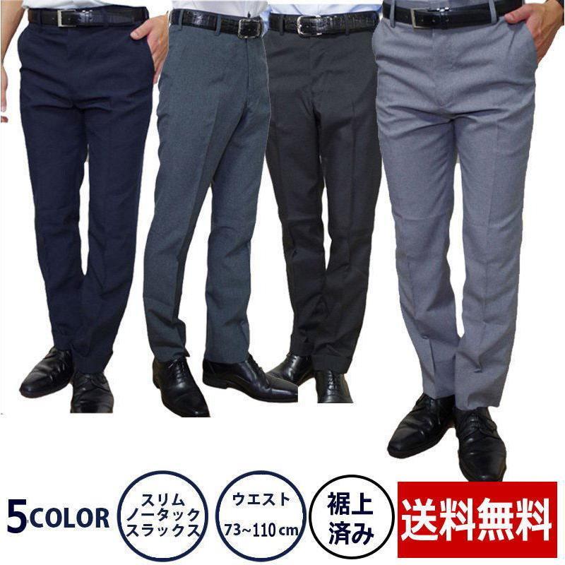 高品質新品 裾上済み スラックス メンズ スリムノータック 大きいサイズパンツ 予約 ウエスト73から110 紳士 家庭洗濯可 クールビズ ビジネスパンツ