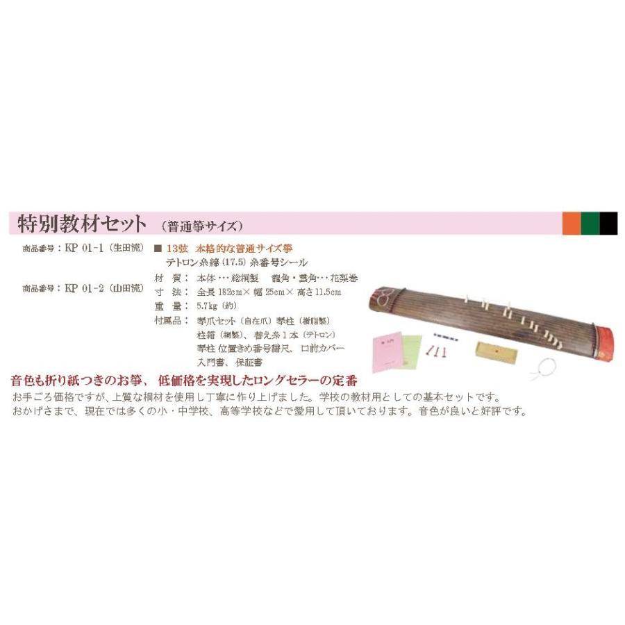 ★ 受注品·日本和楽器製造 / 普通箏·特別教材セット KP 01-1 (生田流)