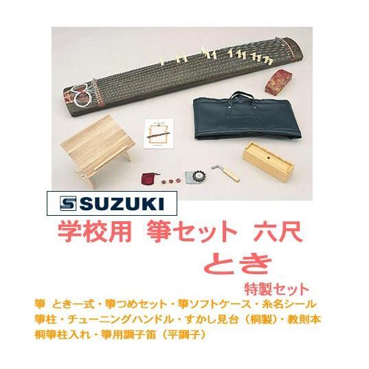 SUZUKI スズキ / とき特製セット WK-1(学校用 箏セット 六尺箏)