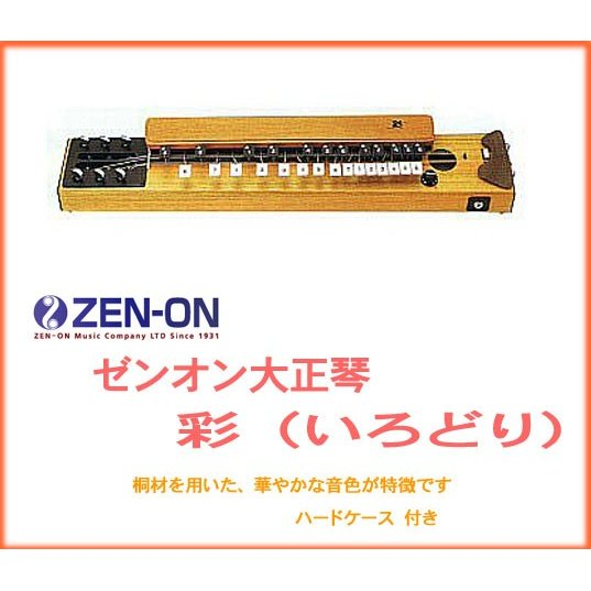 ★ zen-on ゼンオン / 大正琴 彩