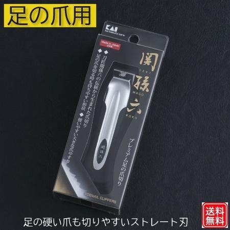 おすすめ 足用つめ切り 足のつめ切り 爪切り タイムセール 直線刃 HC1801 ツメキリtype101L 関孫六 貝印