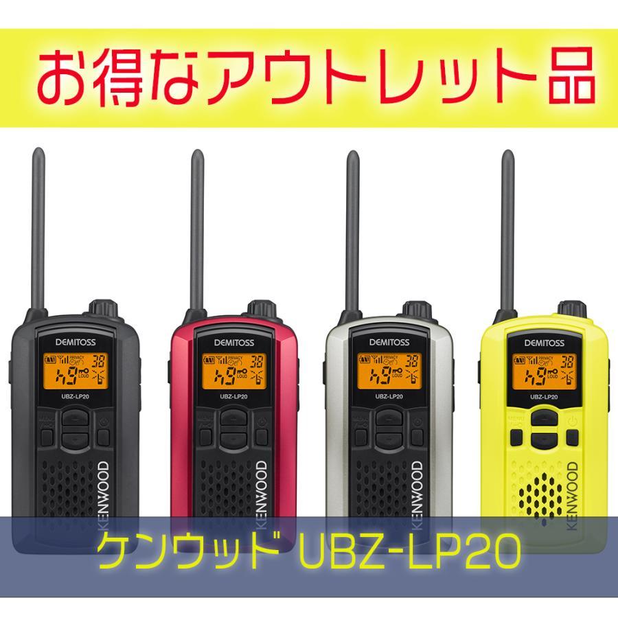 アウトレットB級品 UBZ-LP20 特定小電力トランシーバー 未使用品 UBZ-LM20後継機 ケンウッド 買い物 KENWOOD 送料無料