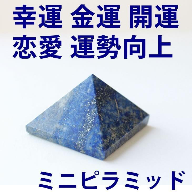 ミニピラミッド 贈呈 24x24x20mm 付与 ラピスラズリ ヒマラヤ水晶 ローズクォーツ スピリチュアル 幸運 ピラミッド 天然石 インテリア 置物 パワ−スト−ン