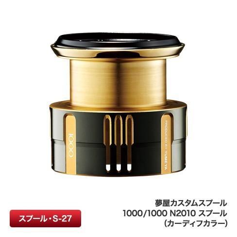 シマノ 夢屋19カスタムスプール 1000 N2010 スプール (カーディフカラー)