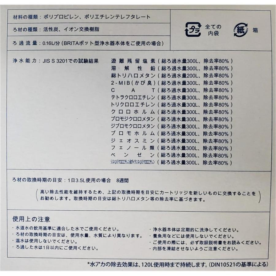 【送料無料】約16カ月分 日本仕様 ドイツ製 『ウォーターフィルター 』ブリタ カートリッジ マクストラプラス互換品 8個セット BRITA MAXTRA 交換用 8個入り blue-mermaid 02