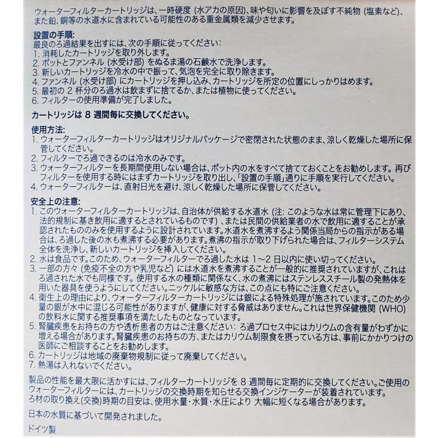 【送料無料】約16カ月分 日本仕様 ドイツ製 『ウォーターフィルター 』ブリタ カートリッジ マクストラプラス互換品 8個セット BRITA MAXTRA 交換用 8個入り blue-mermaid 03