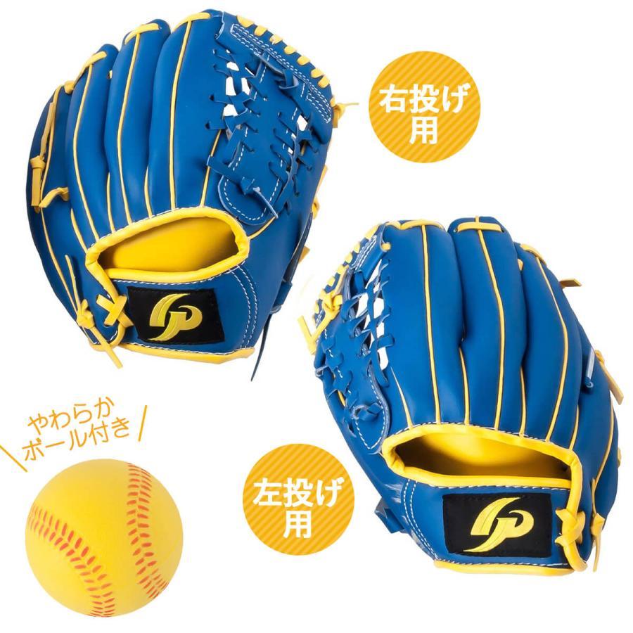 [GP] 野球 グローブ 幼児用 8インチ 右投げ 左投げ ボール付き キャッチボール blue-sports 02