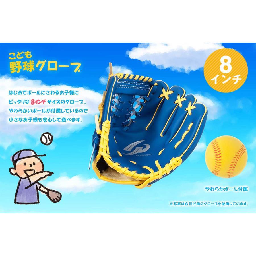[GP] 野球 グローブ 幼児用 8インチ 右投げ 左投げ ボール付き キャッチボール blue-sports 04