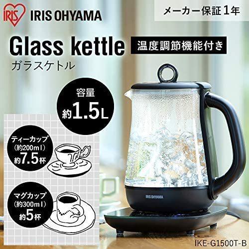 アイリスオーヤマ 電気ケトル 1.5L ガラスタイプ 温度設定 保温 ブラック IKE-G1500T-B (2)ガラス)|bluebird-shoji|02