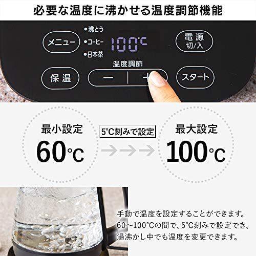 アイリスオーヤマ 電気ケトル 1.5L ガラスタイプ 温度設定 保温 ブラック IKE-G1500T-B (2)ガラス)|bluebird-shoji|03