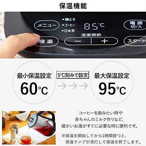 アイリスオーヤマ 電気ケトル 1.5L ガラスタイプ 温度設定 保温 ブラック IKE-G1500T-B (2)ガラス)|bluebird-shoji|04