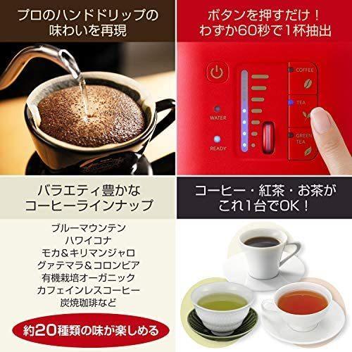 UCC コーヒーメーカー [ドリップポッド] 本格 ドリップコーヒー カプセル式 (ホワイト×レッド) (ホワイトxレッド 5-6カップ)|bluebird-shoji|04