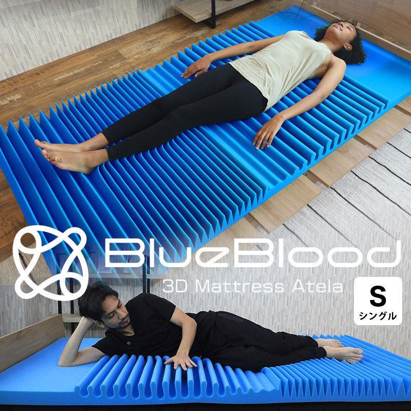 マットレス 新作 敷き布団 シングル ギフト BlueBlood超立体3D高反発マットレスAtela アテラ 人気急上昇 高反発 足楽 負担軽減 肩楽 体圧分散