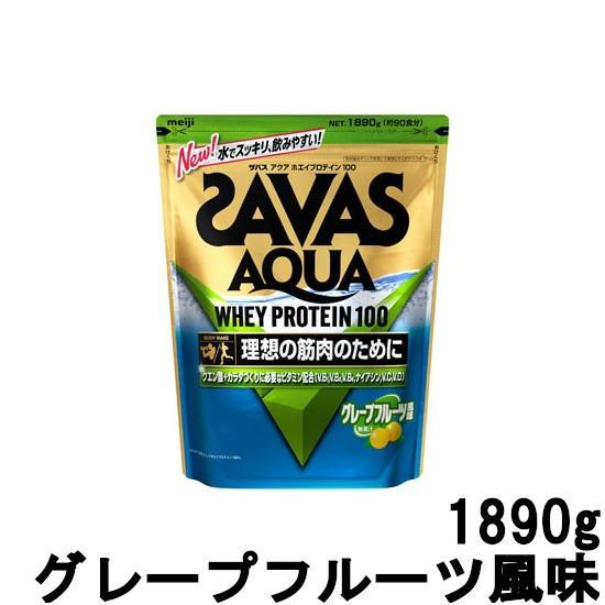 明治 ザバス アクアホエイプロテイン100 グレープフルーツ風味 1890g 90食分 取り寄せ商品